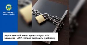 Абсолютный закон Адвокатський запит до нотаріуса: НПУ закликає НААУ спільно вирішити проблему